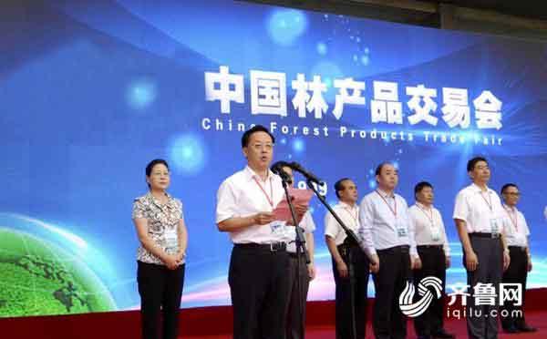 蓝鲸会展助力中国林产品交易会1221